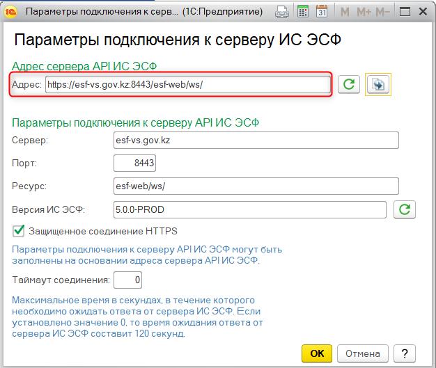 Обновление адреса сервера ИС ЭСФ