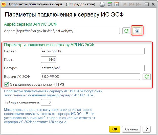 Перезаполнение параметров подключения к серверу